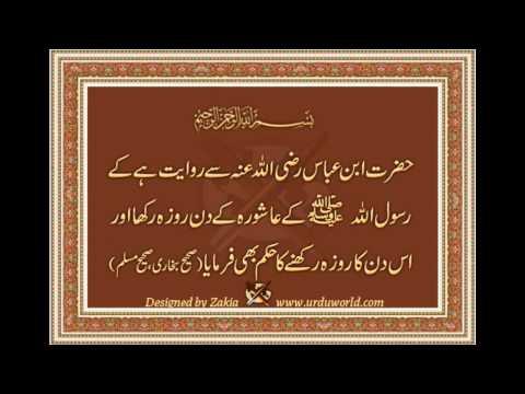 Hadees Urdu Text Hadees Qudsi in Urdu