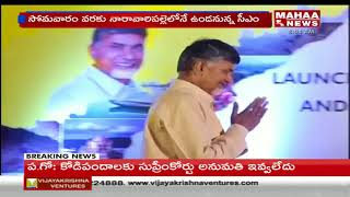 Cm Chandrababu to Naravaripalli  for sankranti celebrations