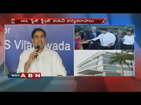 Minister Nara Lokesh Speech At Inauguration Statestreet HCL Services | Vijayawada | ABN Telugu