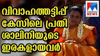 Marriage fraud case; Shalini's footage out   Manorama News
