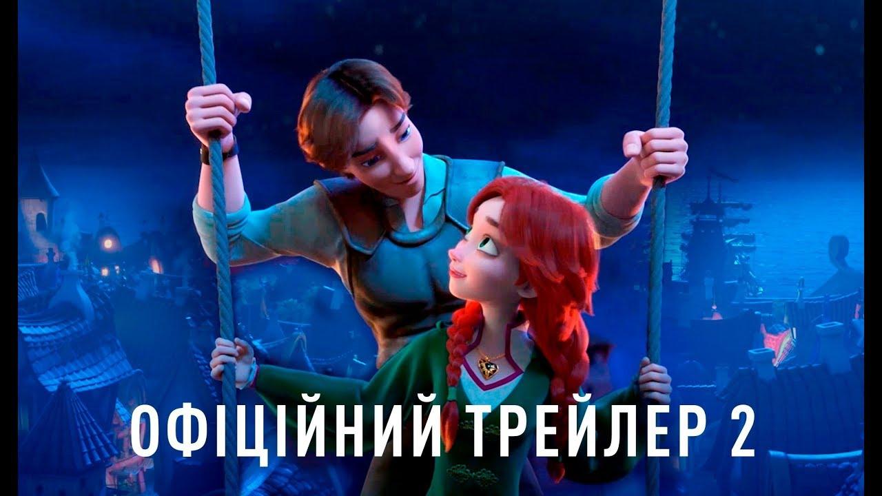 Викрадена принцеса: Руслан і Людмила (прем'єра 07.03.2018) | Офіційний трейлер #2