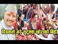 द पकर ज ग र ल गर स ट क क छ र क ब ह Deepak Raj Giri Son Got Marriage mp3