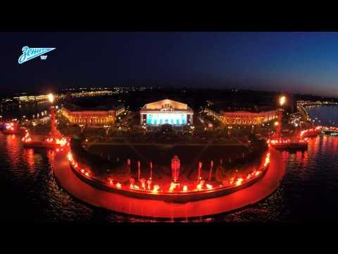 Петербург отметил 90-летие Зенита!