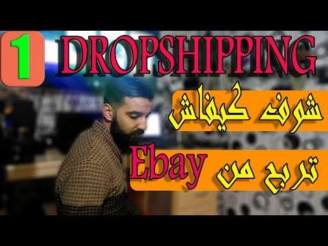 dropshipping ebay дбЭ ЧфЯбшШдъШъцк съ ЧфЧъШЧъ ЧШЯУ хц Чфесб - дшс уъсЧд ЪбШЭ хц ЧфЧцЪбцЪ 2019
