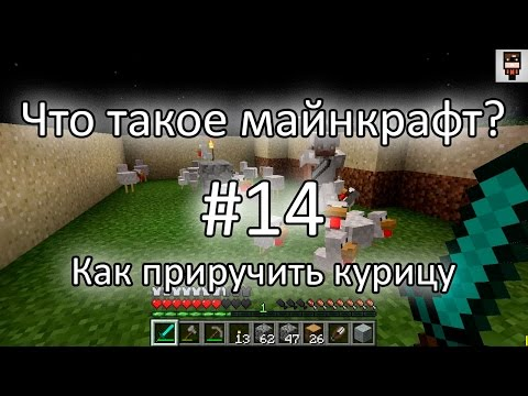 Как приручить животных в игре Minecraft
