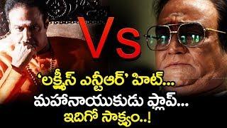 Lakshmi's NTR Vs NTR Mahanayakudu | RGV vs Balakrishna | NTR Biopic | Ram Gopal Varma | TTM