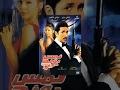 Nems Bond Movie / فيلم نمس بوند