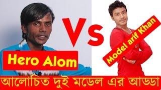 Hero alom Vs Model Arif Khan   Bangla Funny Video   Celebrity Adda EP 1