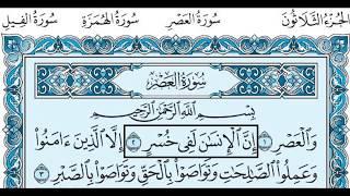 الشيخ سعود الشريم سورة العصر - Saoud Shuraim Sourat Al Asr
