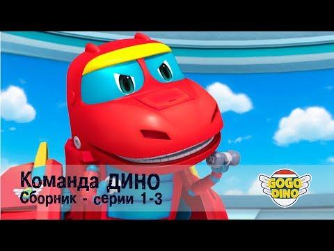 Команда ДИНО - Сборник приключений - Серии 1-3. Развивающий мультфильм для детей