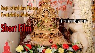 Neminath Prabhu Anjanshalaka Pratishtha Mahotsav Tilak Nagar