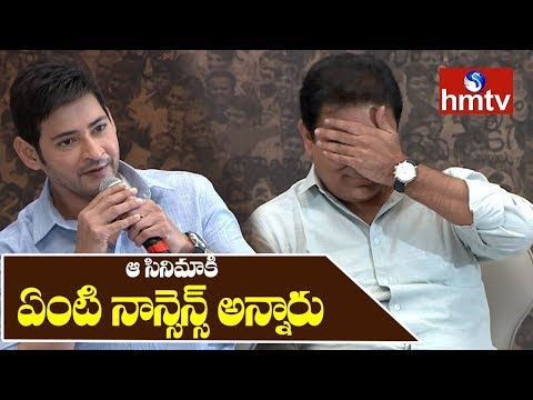 Mahesh Babu Remembers His Past Memories | KTR Interview With Bharat Ane Nenu Movie Team | Hmtv