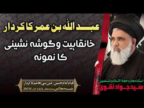 Abdullah bin Umar ka Kirdar | Ustad e Mohtaram Syed Jawad Naqvi