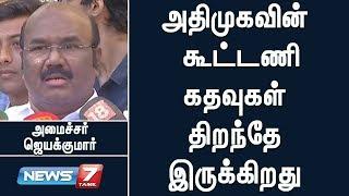 அதிமுகவின் கூட்டணி கதவுகள் திறந்தே இருக்கிறது :  அமைச்சர் ஜெயக்குமார்