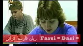 Farsi lesson for Russian speaking people