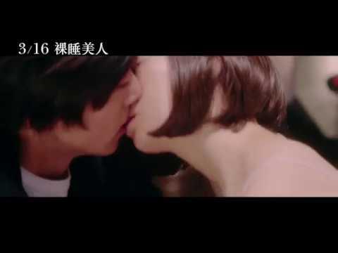 3/16【裸睡美人】中文特報