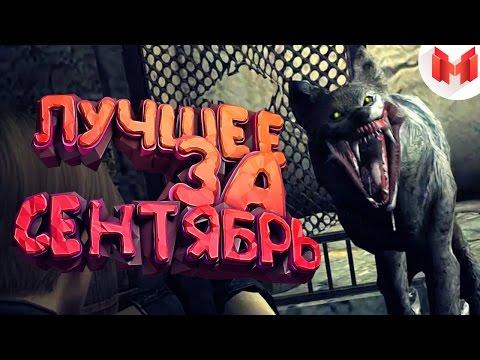 Баги, Приколы, Фейлы - Лучшие моменты за Сентябрь 2016