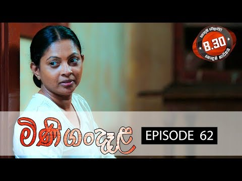 Minigandela | Episode 62 | Sirasa TV 04th September 2018 [HD]