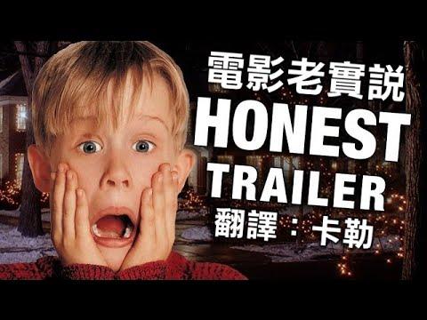 電影老實說 Honest Trailers -《小鬼當家》(中文字幕) (另譯:誠實預告)
