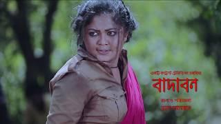 BadaBon Promotional HD By Sumon Anowar