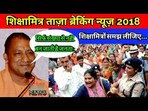 शिक्षामित्र की ताज़ा खबर Breaking News |Shiksha Mitra Protesting | Shiksha Mitra latest news today