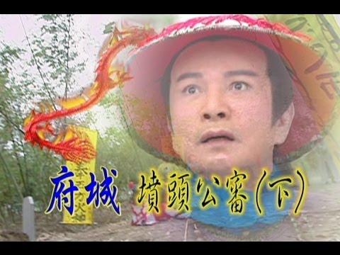 台劇-台灣奇案-府城墳頭公審