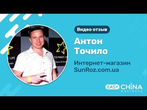 Видео отзыв о сотрудничестве с Easy China Business от Антона Точило (компания ДропПартнеры)