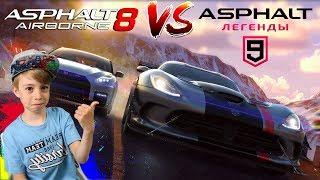 Asphalt 8 Airborne против Asphalt 9 Legends!