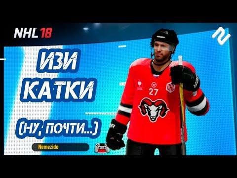 NHL 18   ДИКИЕ ОВЦЫ   #2 – ИЗИ КАТКИ (ну, почти...)