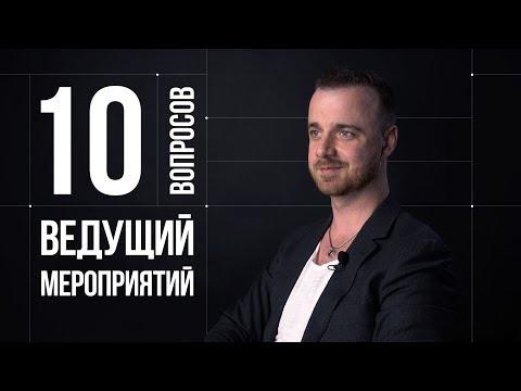 10 глупых вопросов ВЕДУЩЕМУ МЕРОПРИЯТИЙ