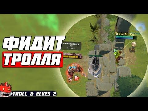 TROLL & ELVES 2 - ФИД ПРОТИВ АБУЗА