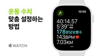 Apple Watch Series 4 — 운동 수치 맞춤 설정하는 방법 — Apple