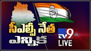 Telangana Congress MLAs to elect CLP leader || LIVE