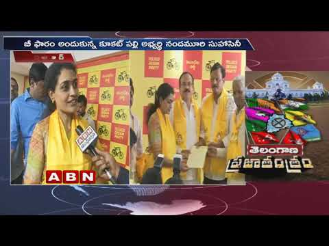 Nandamuri Suhasini face to face after Receiving B-Form | Hyderabad