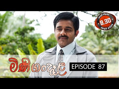 Minigandela | Episode 87 | Sirasa TV 09th October 2018 [HD]