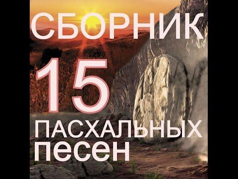 Воскресение, Константин Никольский - Для песни задушевной