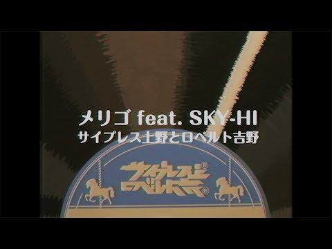 サイプレス上野とロベルト吉野「メリゴ feat. SKY-HI」