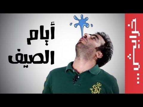 N2O Comedy: نديم المصري في أيام الصيف