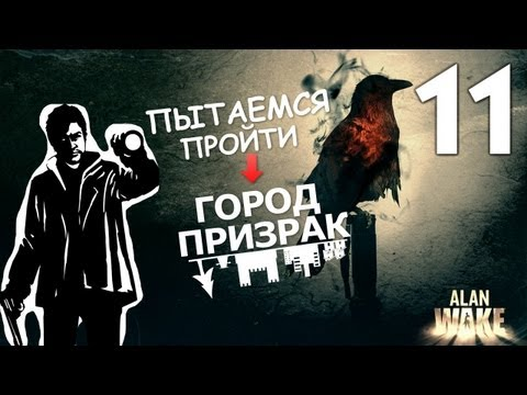 Русификатор Alan Wake