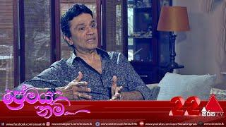 Premaya Nam | Sirasa TV