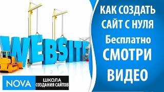 Как создать сайт с нуля бесплатно. Смотрите видео как создать сайт с нуля бесплатно!