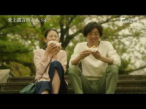 【愛上謊言的女人】高橋一生X長澤雅美 5/4(五) 顛覆愛的概念