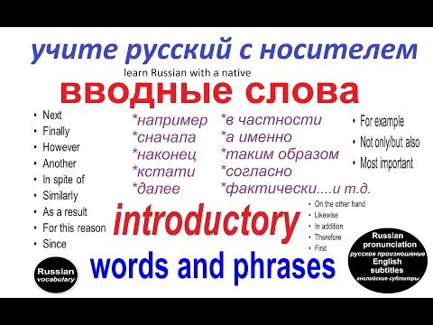 first of all, by the way, for example ...in russian кстати, например, вообще....по-русски