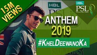 HBL PSL 2019 Anthem | Khel Deewano Ka Official Song | Fawad Khan ft. Young Desi | PSL 4
