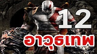 God of War : 12 อาวุธเทพ