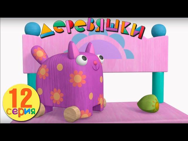 Деревяшки - Зёрнышко - новая серия 12 -  премьера - детский развивающий мультфильм