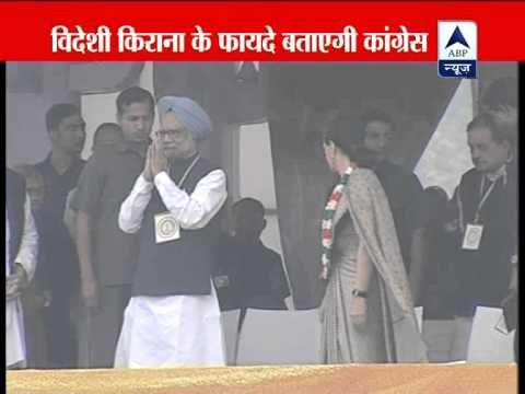 Manmohan Singh, Sonia Gandhi and Rahul Gandhi arrive for Delhi rally