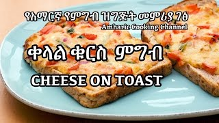 Amharic - Cheese on Toast Recipe