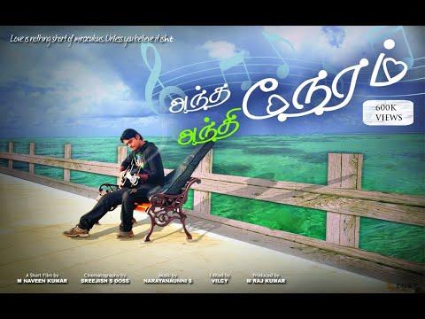 Tamil Short Film: Anthaneram Anthineram | Genre: Love/Fantasy | Year: 2014