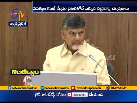Centre Making Andhra Pradesh Political Victim | CM  Naidu